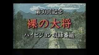 花王ファミリースペシャル オープニング動画 1991年10月6日(日)