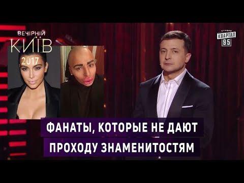 Фанаты, которые не дают проходу знаменитостям - Владимир Зеленский