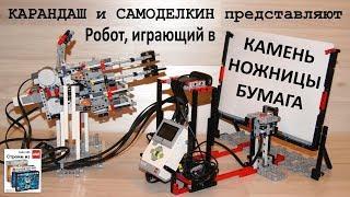 """EV3 Робот, играющий в """"Камень, ножницы, бумага"""""""