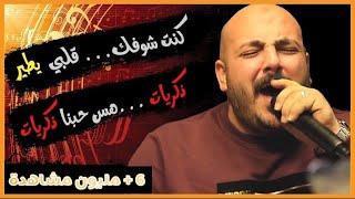 الفنان يزن حمدان  كنت شوفك قلبي يطير + ذكريات + ذكريات كدابه ❤️🔥2021