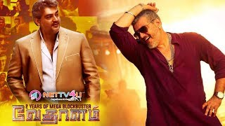 Vedalam Movie 2 Years Block Buster Thala Fans  Anniversary Celebration | Thala Ajith Kumar | Siva