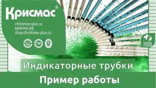 Индикаторные трубки модели ТИ-[ИК-К] производства ЗАО «Крисмас+»(Индикаторные трубки ТИ-[ИК-К] состоят из следующих элементов: ТИ − трубки индикаторные; ИК − измеряемый..., 2016-06-22T08:31:01.000Z)