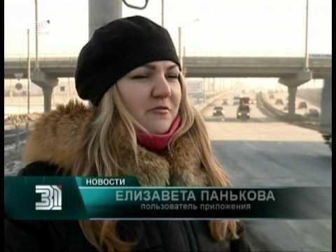 Челябинцы могут скачать мобильное расписание общественного транспорта