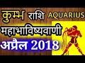 Aquarius(कुम्भ),महाभाविष्यवाणी कुंभ राशि ,अप्रैल 2018 मासिक राशिफल || April 2018/AstroMitram