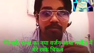 Indian idol 2018 funny auditions mere rashke chicken by sunilsp