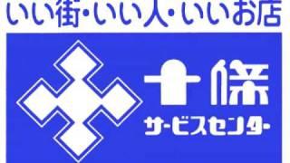 [DS10] 十條サービスセンターのテーマ(釧路)