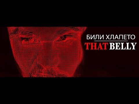 Billy Hlapeto - Дет' Бели / That Belly (Official Video)