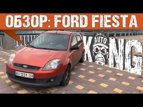 Обзор автомобиля FORD FIESTA MK5 🦍 #KONGAUTO #KONGBAND