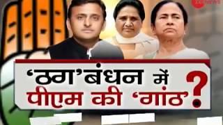 PM Modi slams Kolkata rally says, ' It's a mahagathbandhan of rich, corrupt'