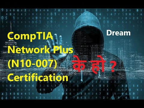 N Plus Certification के हो ? Scope Salary कस्तो छ?ComTIA Network Plus N10-007 Certification Bootcamp