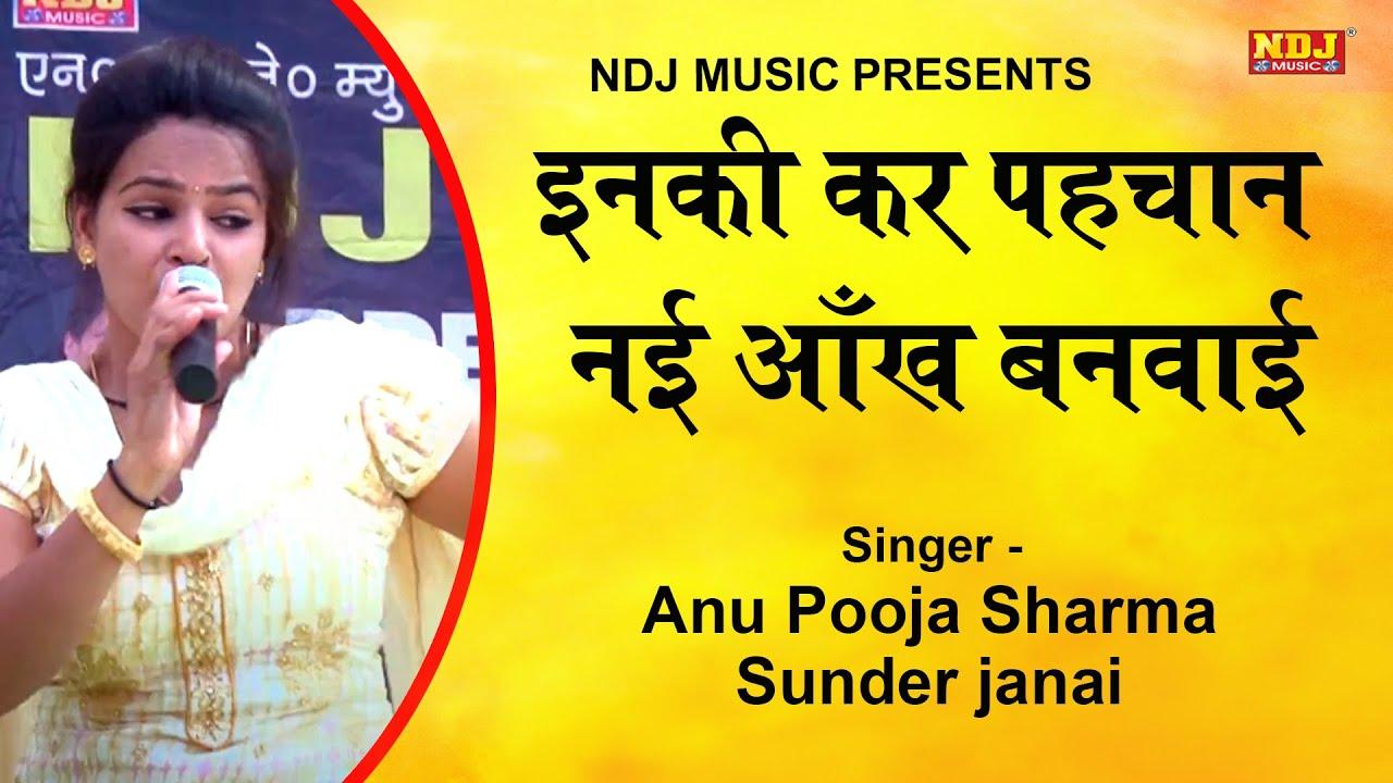 इनकी कर पहचान नई आँख बनवाई | Anu Pooja Sharma | Sunder janai | Latest Haryanvi Ragni 2019 | NDJ Film