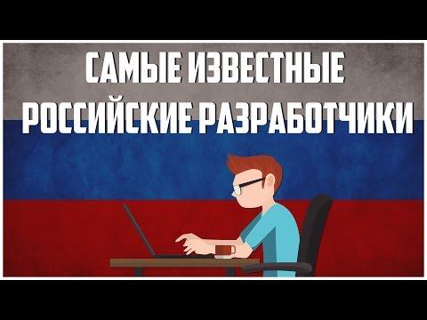 Игровая Истина: Самые известные российские разработчики
