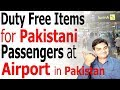 Duty Free Items for Pakistani Passengers at Airport in Pakistan - Pakistan Airport Customs Duty Free Items