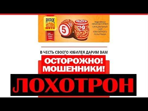 Русское Лото Всероссийская официальная лотерея! Развод на деньги! Обман и Развод! Честный отзыв