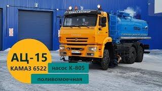 Поливомоечная машина  Камаз 6522-3010-RG