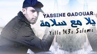 Yassinos - Yala M3a Salama - يلا مع السلامة | ( Official Audio )