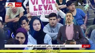 بعد تصريحاته العنصرية ضد المسلمين… مارتين ستريد يستقيل من سفاريا ديموكراتنا