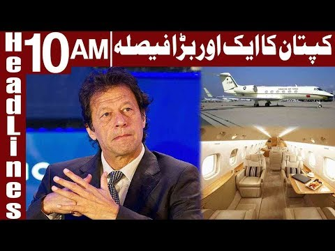 PM Imran Khan Decide Not To Use Government Private Jet | Headlines 10 AM | 25 August | Express News