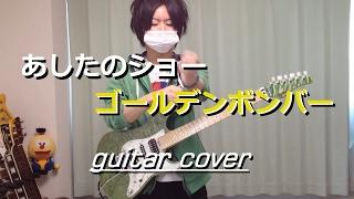 ゴールデンボンバー / あしたのショー (guitar cover) 【弾いてみた】