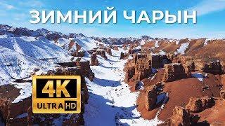 Зимний Чарынский Каньон аэросъёмка с дрона в 4К