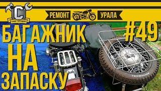 Ремонт мотоцикла Урал #49 - Багажник на запаску от Ural Moto Market и внешняя аптечка
