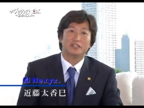 Download 【30代東証一部上場への道】 NEXYZ 近藤太香巳社長 インタビュー