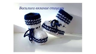 33 Пинетки спицами с закругленным носком  Василиса