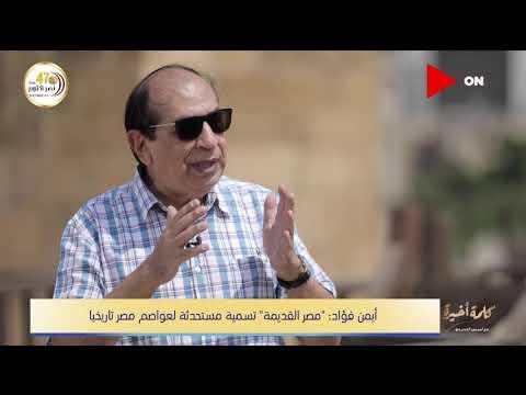 كلمة أخيرة - خبير آثار يوضح لماذا اختاروا المسلمون الفسطاط عاصمة لمصر
