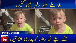 Cute Baby boy Complaining to his father | CUTE BABY Video | Funny Dady and Baby