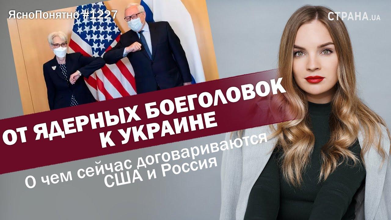 От ядерных боеголовок к Украине. О чем сейчас договариваются США и Россия |#1227 by Олеся Медведева