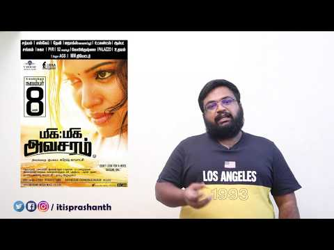 Miga Miga Avasaram Review By Prashanth