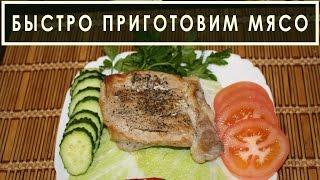 Как быстро и вкусно приготовить мясо свинины на сковородке
