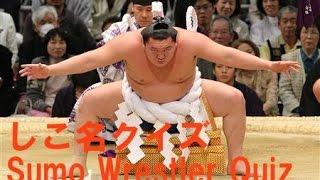 力士の顔と名前を覚えて相撲をもっと楽しもう。 Let's learn sumo wrest...