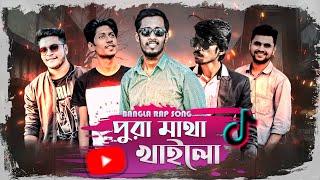 পুরা মাথা খাইলো - YouTube VS TikTok Song | Dhaka Guyz | Brother Toast | Rasel | Drop Studio