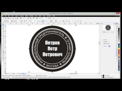 Инверсия (Как нарисовать печать в CorelDraw)