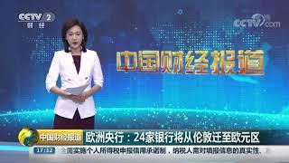[中国财经报道]欧洲央行:24家银行将从伦敦迁至欧元区| CCTV财经