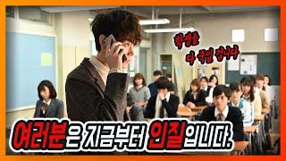 29명의 학생을 가두고, 인질극을 벌이는 선생님 [일본…