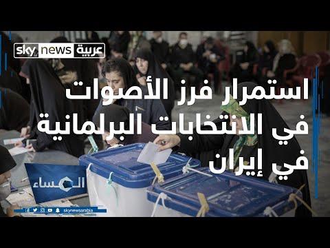 المساء | استمرار فرز الأصوات في الانتخابات البرلمانية في إيران  - نشر قبل 8 ساعة