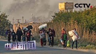 [中国新闻] 关注叙利亚北部局势 战争或致数十万人流离失所 | CCTV中文国际