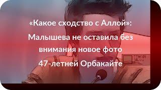 «Какое сходство с Аллой»: Малышева не оставила без внимания новое фото 47-летней Орбакайте