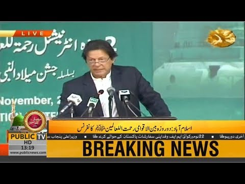 PM Imran Khan Speech at Rahmatul-lil-Alameen (PBUH) Conference | 20 Nov 2018