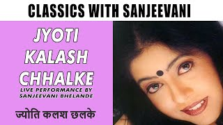 Jyoti Kalash Chhalake | Live Performance by Sanjeevani Bhelande