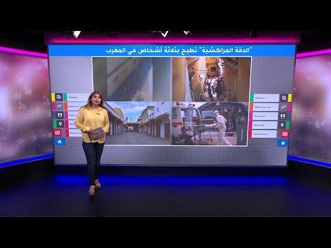 -الدقة المراكشية- تتسبب بتوقيف ثلاثة أشخاص خلال احتفالات العيد في المغرب  - نشر قبل 47 دقيقة