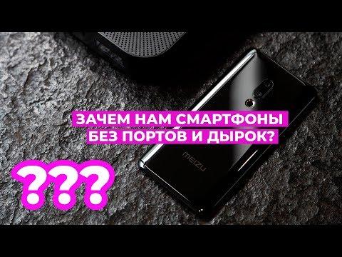 Новый iPhone за $250 / Xiaomi Mi 9 не будет? /Meizu, где твои дырки?