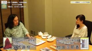 「文藝春秋」10月号で、芥川賞作家の又吉直樹さんと村田沙耶香さんが対...