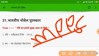 GK के महत्वपूर्ण प्रश्न,। GK trick in hindi, mppsc prelims important question, GK trick in hindi