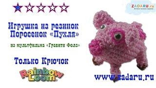 ''Пухля'' Гравити Фолз из резинок ч.1 | Лумигуруми . Урок 32 | Loomigurumi Gravity Falls pig 15-Poundy