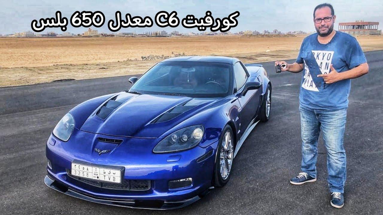 كورفيت C6 صاروخ معدل 650+ حصان - بلو ديفل - حكايتي مع سيارتي مع عرب أوتو ريبورتاج