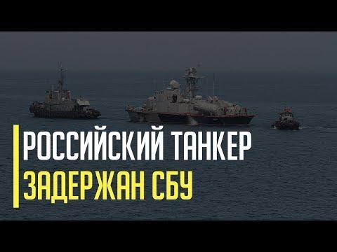 Срочно! СБУ задержала российский танкер, который блокировал военные корабли Украины