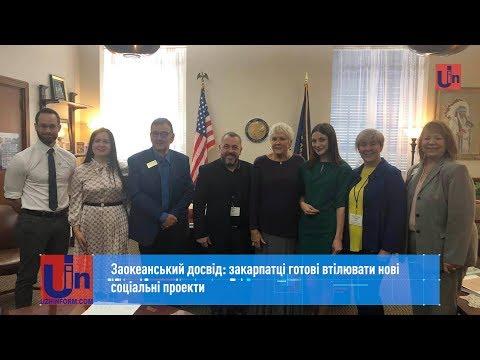 Заокеанський досвід: закарпатці готові втілювати нові соціальні проекти